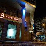 Альфа банк: Ипотека без первоначального взноса