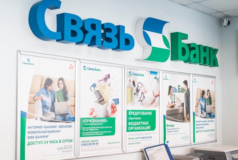 Получение ипотеки в Связь банке