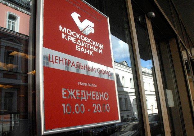 московский кредитный банк ипотека