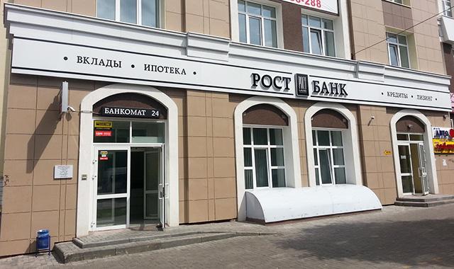 Рост Банк