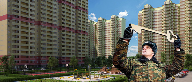 Военная ипотека 2015