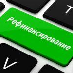 Запущена программа рефинансирования кредитов от «Сбербанка»