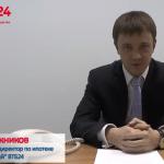 Интервью с представителем банка ВТБ 24 об ипотечном кредитовании. Часть 5