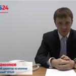 Интервью с представителем банка ВТБ 24 об ипотечном кредитовании. Часть 1