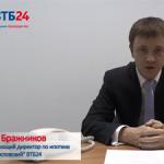 Интервью с представителем банка ВТБ 24 об ипотечном кредитовании. Часть 2