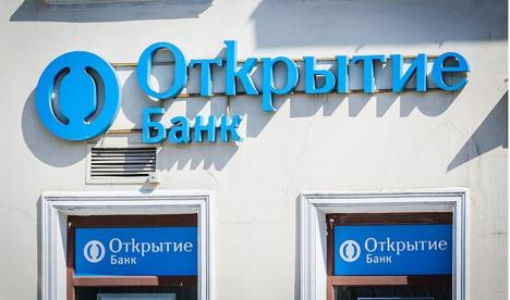 Ставки банка Открытие