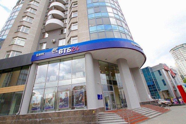 ВТБ24 снизил ставки