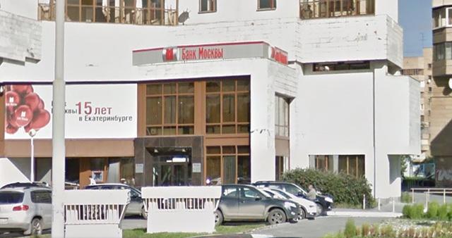 Банк Москвы, Екатеринбург