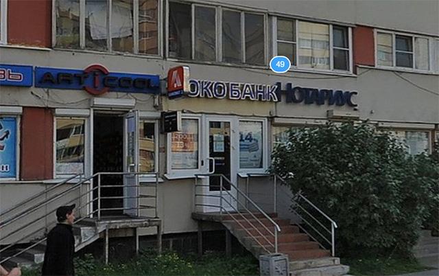 Локо Банк ул. Наличная, СПб