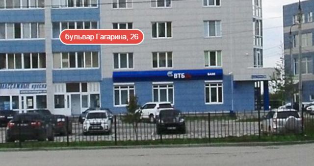 Пермь, ВТБ 24, бульвар Гагарина, 26