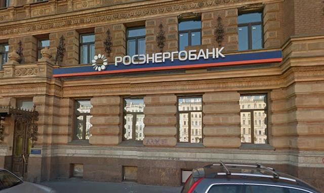 Росэнергобанк, Набережная Фонтанки, СПб