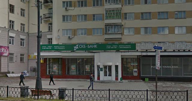 СКБ Банк, Екатеринбург
