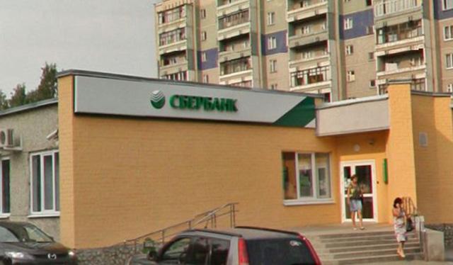 Сбербанк, Екатеринбург, ул Братская, 10а