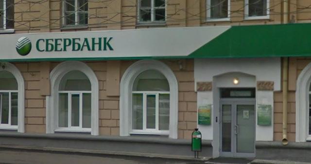 Сбербанк, Новосибирск, Кирова, 76