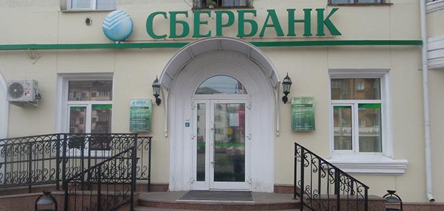 Сбербанк, Омск, пр Карла Маркса