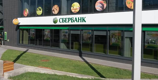 Сбербанк, Ростов, ул Волкова 9Б