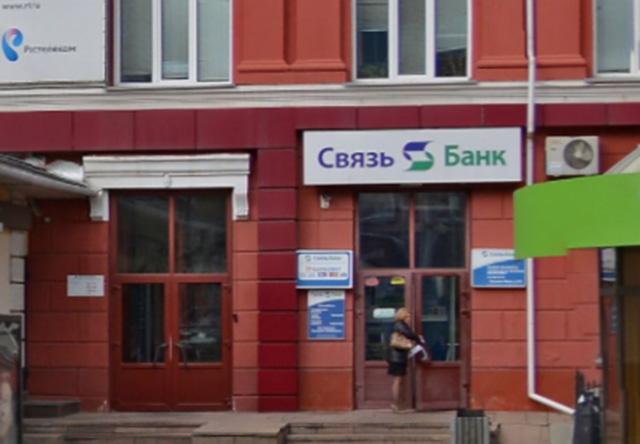 Связь-Банк, Красноярск, проспект Мира, 102