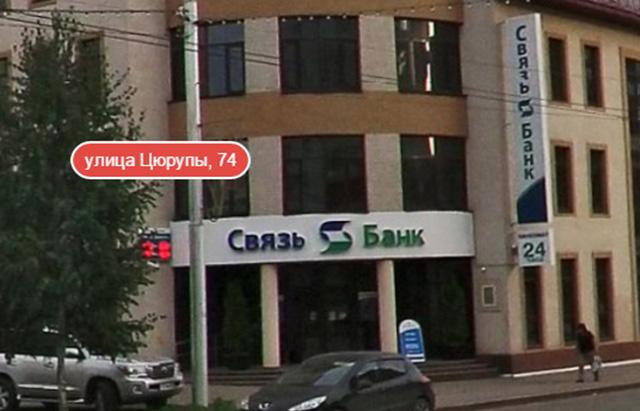 Связь Банк, Уфа, ул. Цюрупы, 74