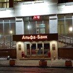 Ипотека в Екатеринбурге: Альфа-Банк