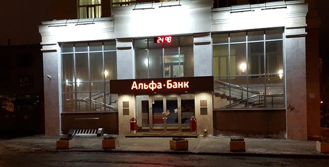 Ипотека в Альфа-Банке, Екатеринбург, ул. Максима Горького, 17