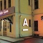 Ипотека в Москве: Альфа-Банк
