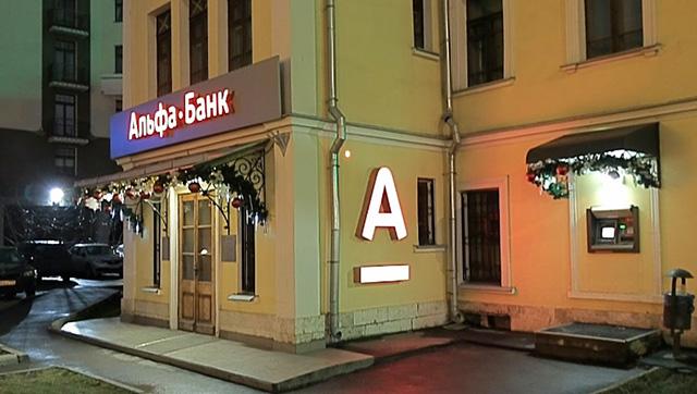 Альфа-Банк, Москва, ул Большая Полянка