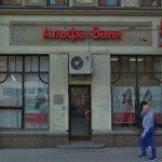 Ипотека в Ростове-на-Дону: Альфа-Банк
