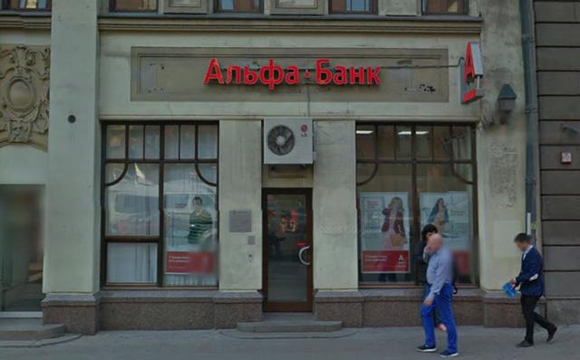 Альфа-Банк, Москва, 1-я Тверская-Ямская, 32
