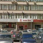 Ипотека в Санкт-Петербурге: Альфа-Банк