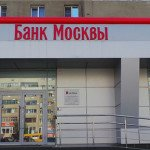Ипотека в Волгограде: Банк Москвы