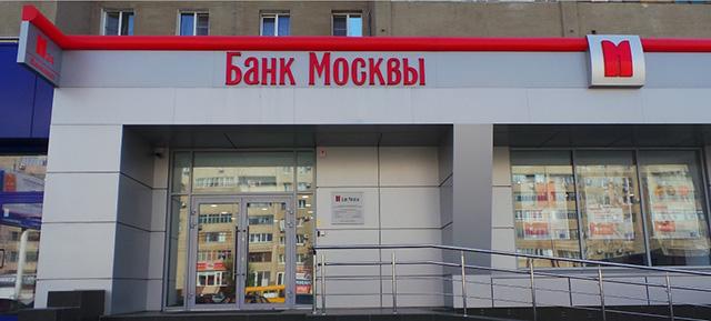 Банк Москвы, Волгоград, ул Мира, 74А