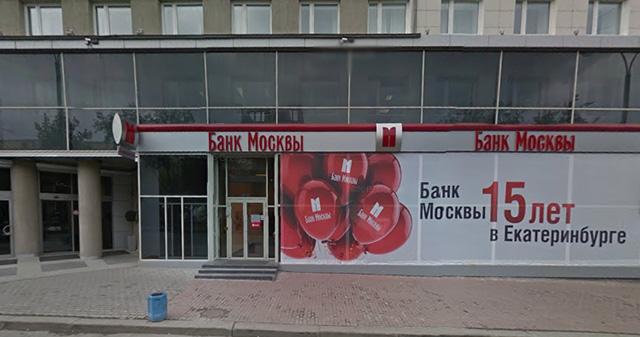 Банк Москвы, Екатеринбург, пр Ленина, 40