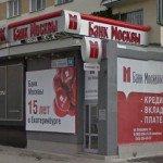 Ипотека в Екатеринбурге в Банке Москвы