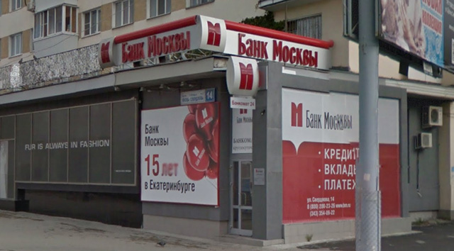 Банк Москвы, Екатеринбург, ул Свердлова, 14