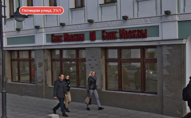 Банк Москвы, Москва, ул Пятницкая, 21с1