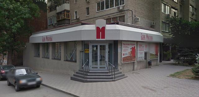 Банк Москвы, Ростов-на-Дону, ул. М. Горького, д. 106