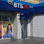 Ипотека в Воронеже: ВТБ 24