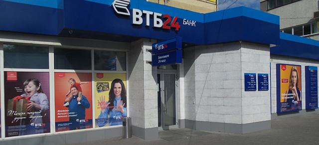 Ипотека в ВТБ 24, Воронеж, ул. Кольцовская, 31