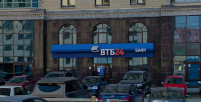 ВТБ 24, Екатеринбург, ул Белинского, 86