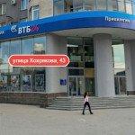 Ипотека ВТБ24 в Екатеринбурге