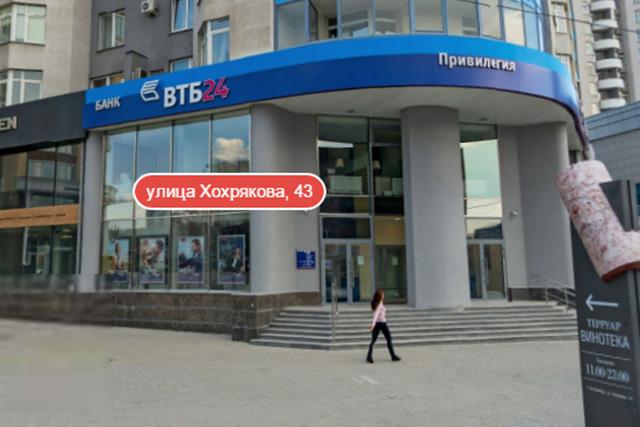 ВТБ 24, Екатеринбург, ул Хохрякова, 43