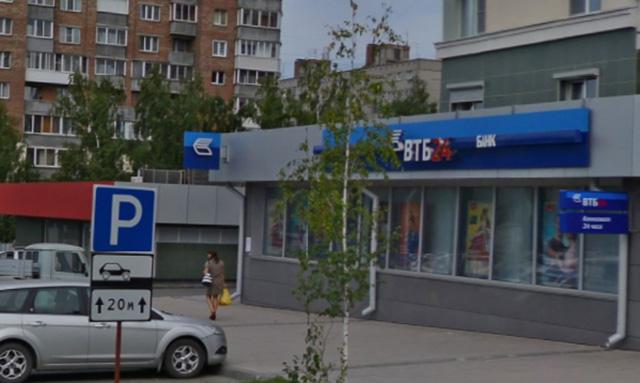 ВТБ 24, Новосибирск, ул Героев Революции, 37