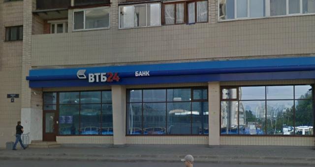 ВТБ 24, СПб, ул Наличная