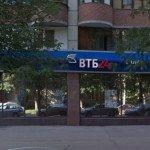 Ипотека в Самаре: ВТБ 24
