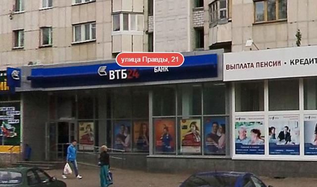 Ипотека в ВТБ 24, Уфа, ул Правды 21