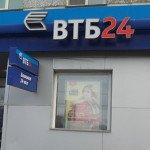 Ипотека ВТБ 24 в Челябинске