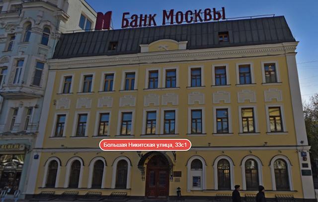 Москва, ул Никитская Б, 33, стр 1