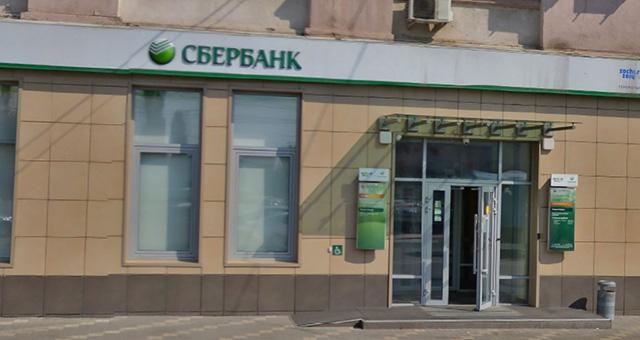 Сбербанк, Воронеж, ул Ленина