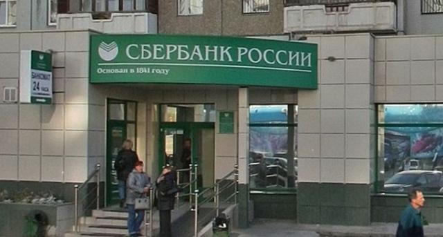 Сбербанк, Красноярск, ул Водопьянова