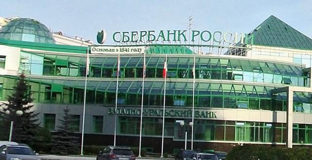Сбербанк, Пермь, ул Монастырская